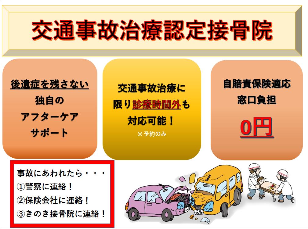 『きのき接骨院』交通事故