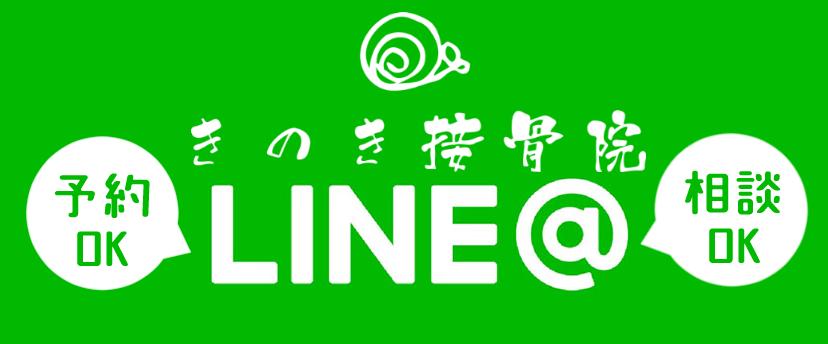 きのき接骨院 LINE