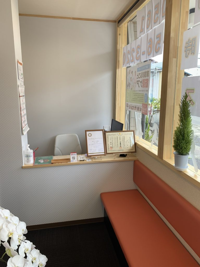 「きのき接骨院」待合室