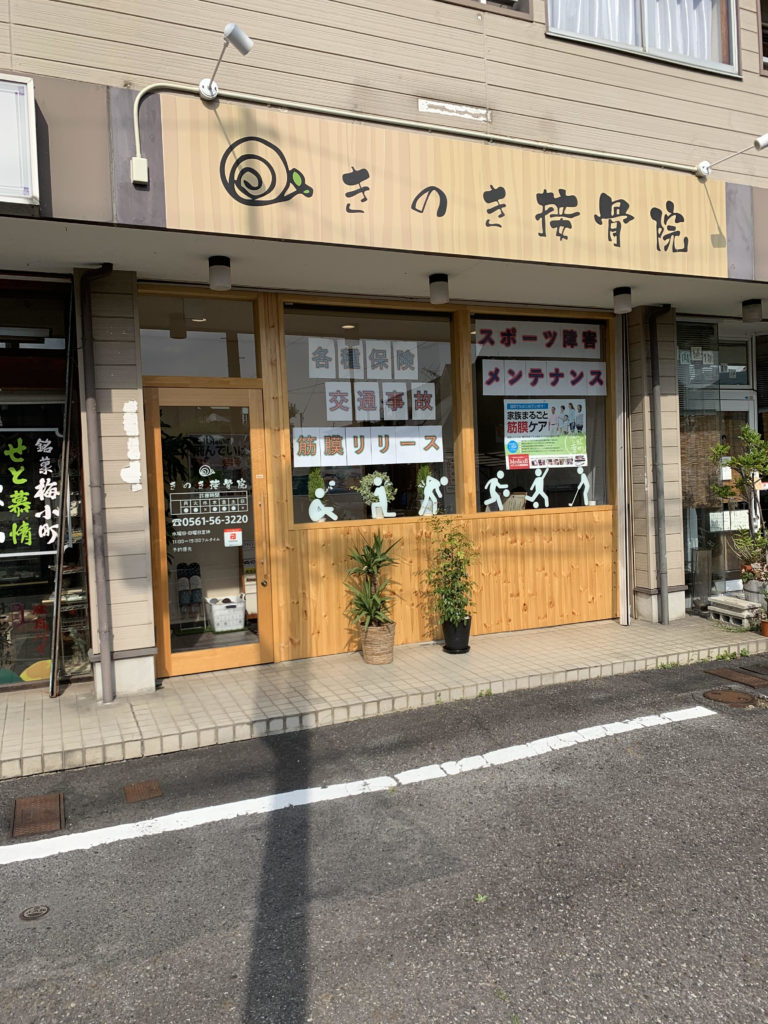 愛知県瀬戸市「きのき接骨院」筋膜リリースに特化した接骨院の外観