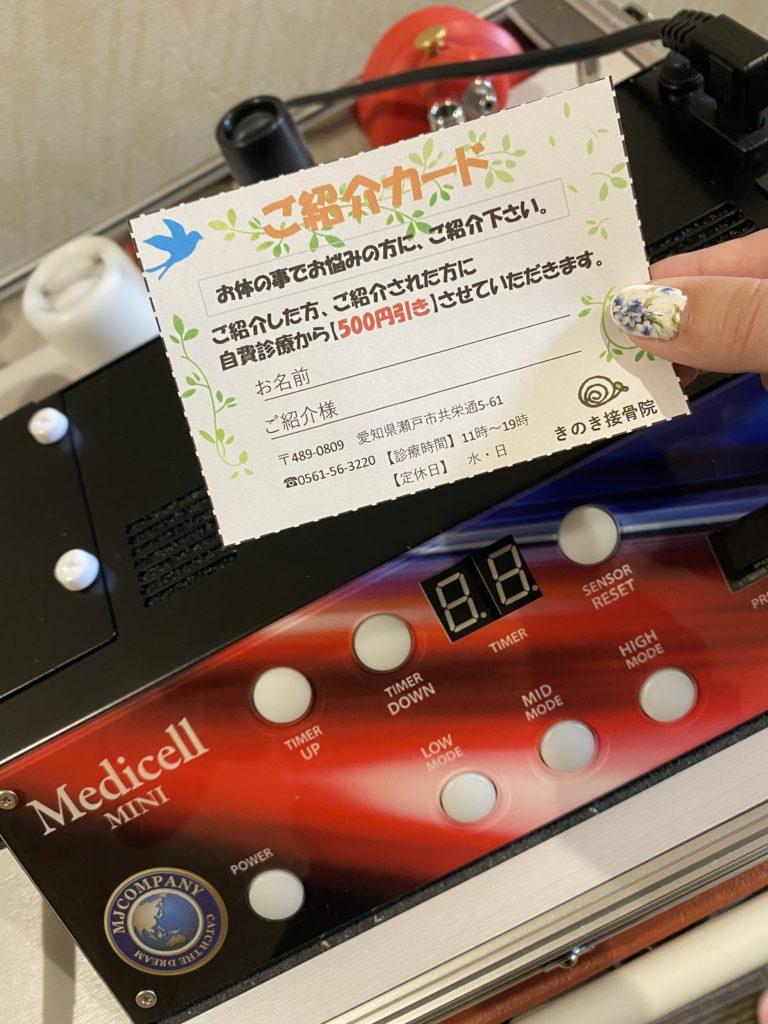 『きのき接骨院』ご紹介カード