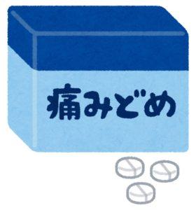 『きのき接骨院』薬画像