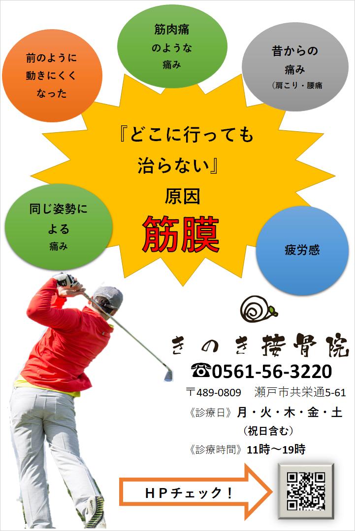 (きのき接骨院)ゴルフ
