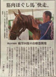 きのき接骨院 筋膜 馬