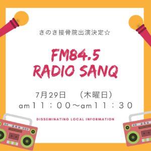 きのき接骨院 ラジオ